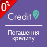 Credit7 Погашення кредиту