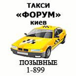 "Такси ""Форум"" (Киев) (1-899)"