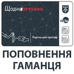 Е-квиток м.Хмельницький