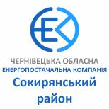 ЧОЕК Сокирянський район