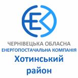 ЧОЕК Хотинський район