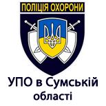 УПО в Сумській області