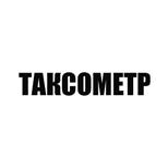 Таксі Таксометр (Київ)