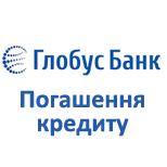 """Погашення кредитів АТ """"КБ """"ГЛОБУС"""""""
