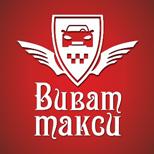 Такси ВИВАТ (Мариуполь)
