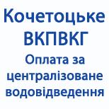 Кочетоцьке ВКПВКГ