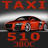 Такси 510 Эвос (Запорожье)
