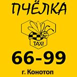 Такси ПЧЁЛКА (Конотоп)