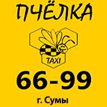 Таксі Бджілка (Cуми)