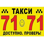 Такси 7171 (Харьков)
