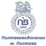 КП ПОР ПОЛТАВАВОДОКАНАЛ (м.Полтава)