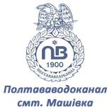 КП ПОР ПОЛТАВАВОДОКАНАЛ (смт Машівка)