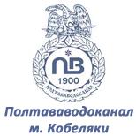 КП ПОР ПОЛТАВАВОДОКАНАЛ (м.Кобеляки)