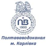 КП ПОР ПОЛТАВАВОДОКАНАЛ (м.Карлівка)