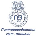 КП ПОР ПОЛТАВАВОДОКАНАЛ (смт Шишаки)