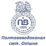 КП ПОР ПОЛТАВАВОДОКАНАЛ (смтОпішня)