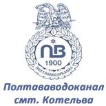 КП ПОР ПОЛТАВАВОДОКАНАЛ (смт Котельва)