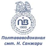 КП ПОР ПОЛТАВАВОДОКАНАЛ (смт Н.Санжари)
