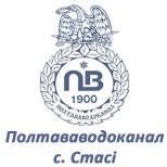 КП ПОР ПОЛТАВАВОДОКАНАЛ (с.Стасі)
