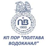 КП ПОР ПОЛТАВАВОДОКАНАЛ