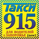 Такси 915 Regsat (Запорожье)