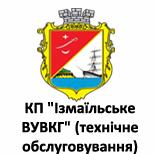 """КП """"Ізмаїльське ВУВКГ"""""""
