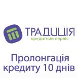 ТРАДИЦІЯ Пролонгація кредиту 10 днів