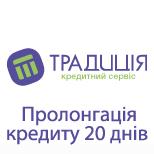 ТРАДИЦІЯ Пролонгація кредиту 20 днів
