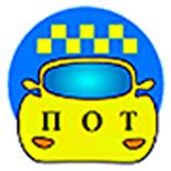 Такси ПОТ (Одесса)