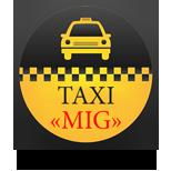 Такси TAXI MIG (Киев)10000-10400