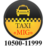 Такси TAXI MIG (Киев)10501-11999