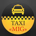 Такси TAXI MIG (Киев)