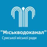 КП Міськводоканал СумМіськРад