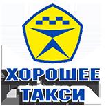 Такси ХОРОШЕЕ (Киев, Херсон)