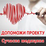 Сучасна медицина