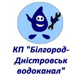 БІЛГОРОД-ДНІСТРОВСЬКВОДОКАНАЛ