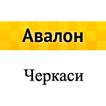 Такси АВАЛОН (Черкассы)