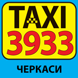 Такси TAXI 3933 (Черкассы)