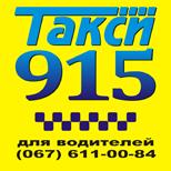 Такси 915 Regsat