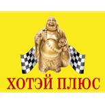 Такси ХОТЭЙ ПЛЮС (Киев)