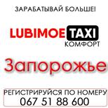Таксі ЛЮБИМОЕ комфорт (Запоріжжя)