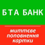 Поповнення картки БТА Банк