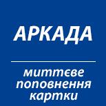 Поповнення картки Аркада Банк