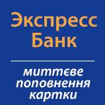 Поповнення картки Експрес-Банк