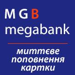 Поповнення картки Мегабанк