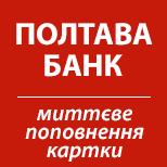 Поповнення картки Полтава-Банк