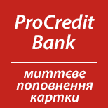 Поповнення картки ПроКредит Банк
