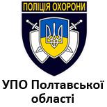 УПО в Полтавській області