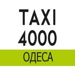 """Таксі """"Taxi 4000"""" (Одеса)"""