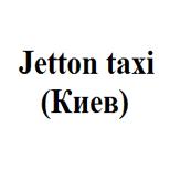 Таксі Jetton (Киев)